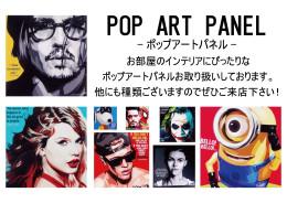 【告知】7月1日からPOPアートパネルの販売開始!!
